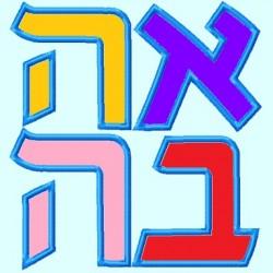 Ahava Love Hebrew Word